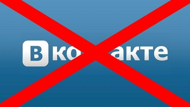 Как открыть Вконтакте, Одноклассники в Украине